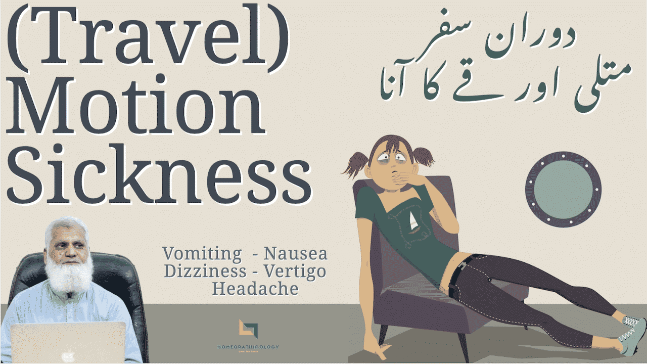 Travel sickness | Motion sickness